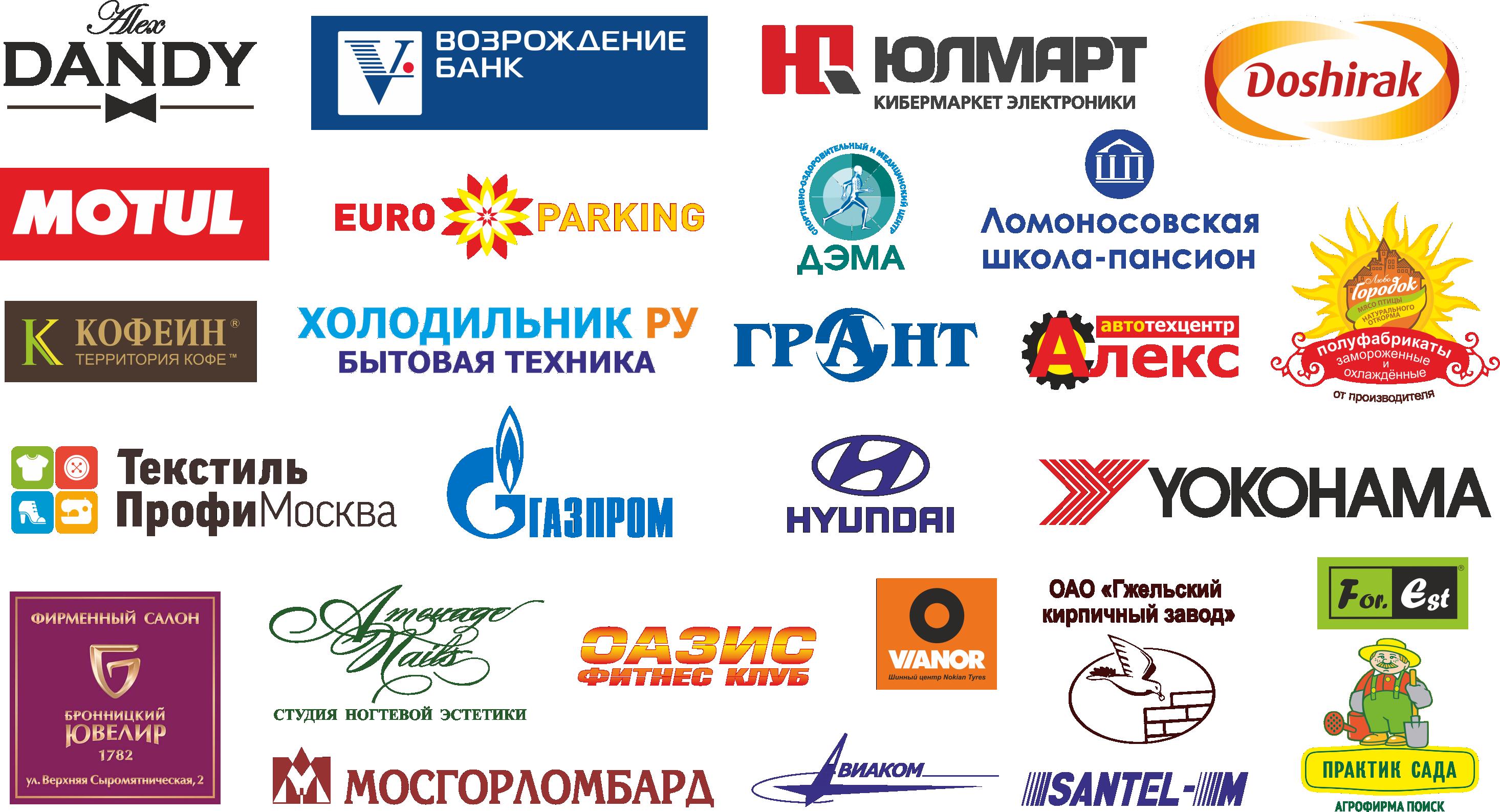 Логотипы клиенты