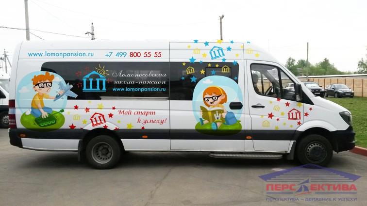 Обклейка авто для «Ломоносовской школы»