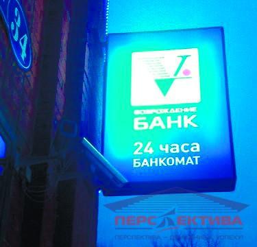 Комплексное обслуживание банка «Возрождение»