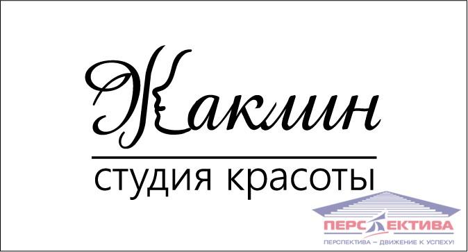 Студия красоты «Жаклин», разработка логотипа и фирменного стиля