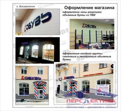 Оформление магазина «L'Обувь»