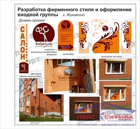 Парикмахерская «Фабрицио»