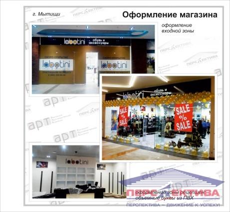 Оформление магазина «Labotini»