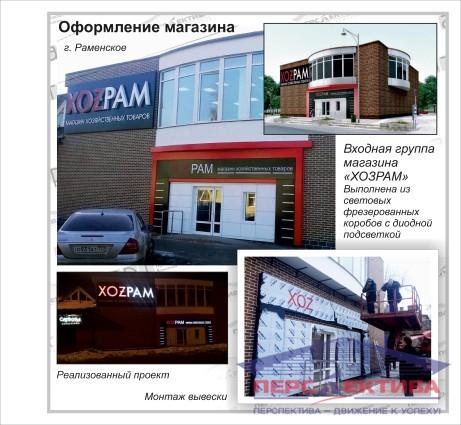 Оформление магазина «Хозрам»