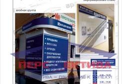 Комплексное оформление офиса «Кредит-центр»