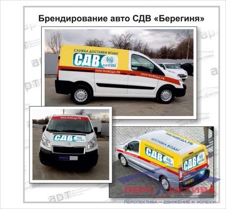 Брендирование авто «Берегиня»
