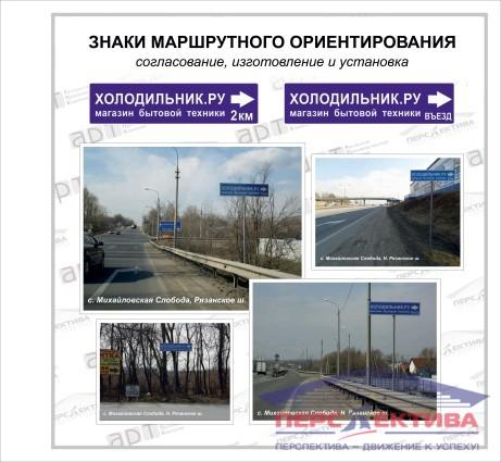 Знаки маршрутного ориентирования