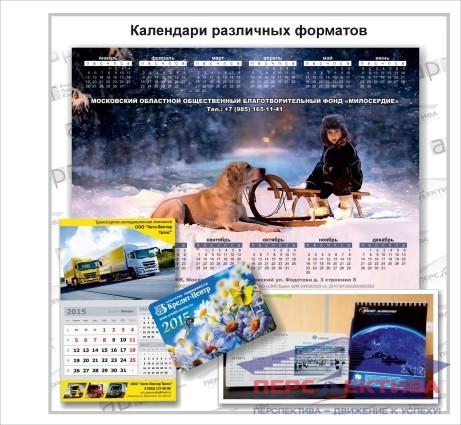 Календари различных форматов