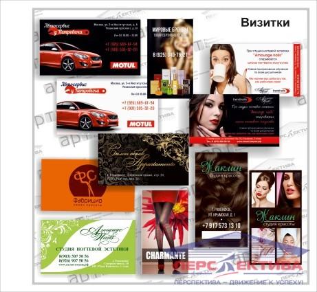 Печать и дизайн визиток