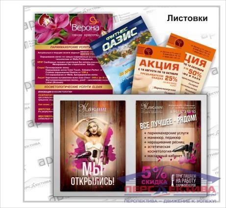 Печать и дизайн листовок