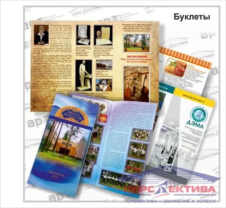 Печать и дизайн буклетов