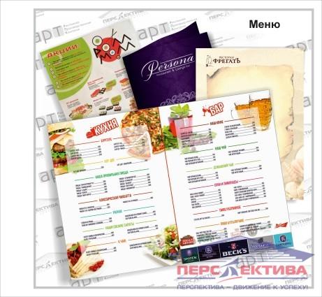 Изготовление и дизайн меню