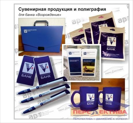 Сувенирная продукция для банка «Возрождение»