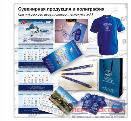 Сувенирная продукция: календари, ручки, футболки с нанесением