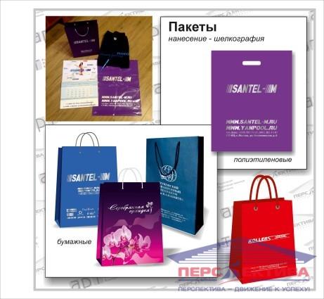 Изготовление и печать на пакетах