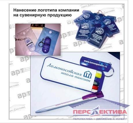 Сувенирная продукция: брелки, ручки
