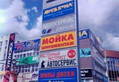 Торговый центр Автодом